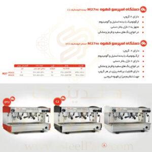 اسپرسوساز جیمبالی مدل M27 - Tall Cup