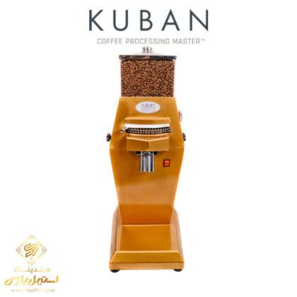 آسیاب قهوه کوبان مدل Kuban - KM09 در هلدینگ استیل پارس